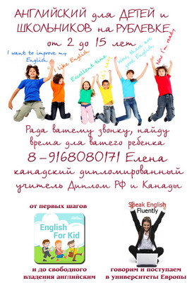 Английский для детей на Рублевке - просто и понятно